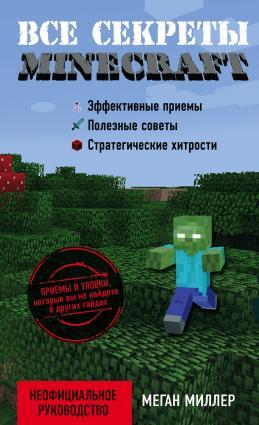 Всесекреты Minecraft фото №1