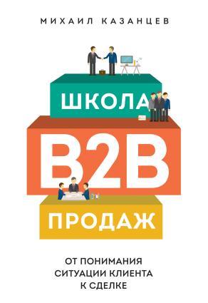 Школа B2B-продаж. Отпонимания ситуации клиента ксделке фото №1