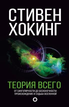 Теория всего. От сингулярности до бесконечности: происхождение и судьба Вселенной фото №1