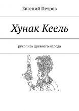 Хунак Кеель. Рукопись древнего народа фото №1