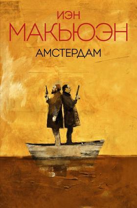 Амстердам фото №1