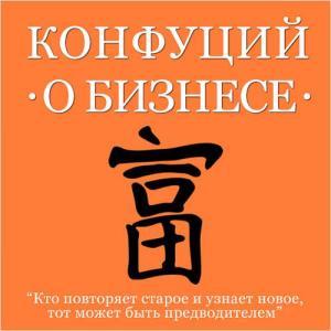 Конфуций о бизнесе фото №1