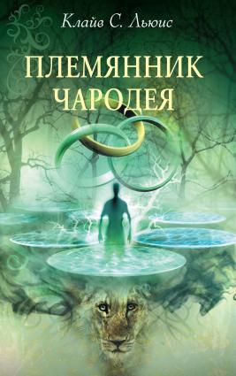 Хроники Нарнии: Племянник чародея фото №1