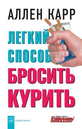 Легкий способ бросить курить фото №1
