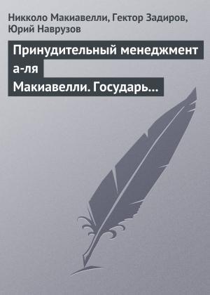 Принудительный менеджмент а-ля Макиавелли. Государь (сборник) фото №1