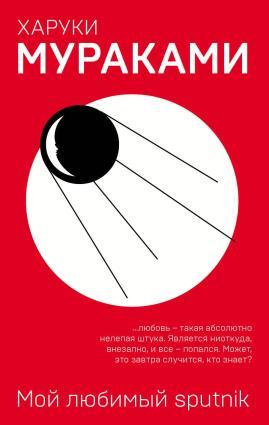 Мой любимый sputnik фото №1