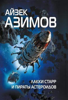 Лакки Старр и пираты астероидов фото №1