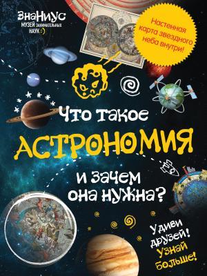 Что такое астрономия и зачем она нужна? фото №1