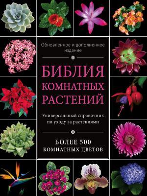 Библия комнатных растений фото №1