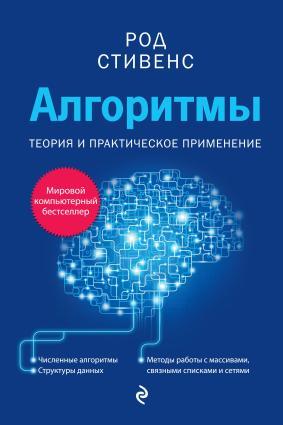 Алгоритмы. Теория и практическое применение фото №1