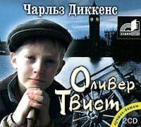 Приключения Оливера Твиста фото №1
