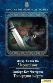 Черный кот. Три орудия смерти фото №1