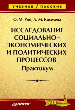 Исследование социально-экономических и политических процессов. Практикум фото №1
