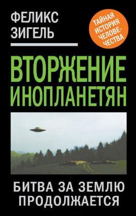 Вторжение инопланетян. Битва за Землю продолжается фото №1