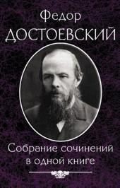 Федор Достоевский. Собрание сочинений в одной книге фото №1