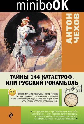 Тайны 144 катастроф, или Русский Рокамболь фото №1