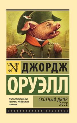 Скотный Двор. Эссе (сборник) фото №1