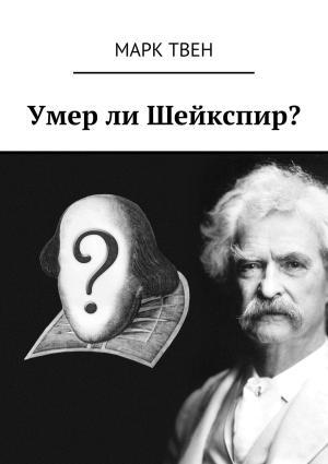 Умерли Шейкспир? фото №1