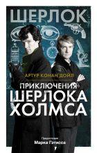 Приключения Шерлока Холмса фото №1