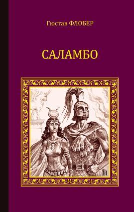 Саламбо (сборник) фото №1