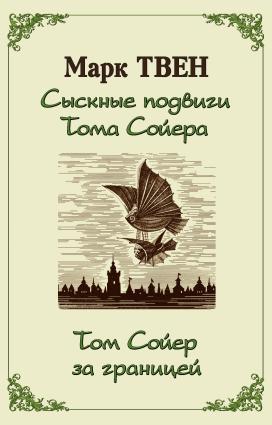 Сыскные подвиги Тома Сойера. Том Сойер за границей (сборник) фото №1