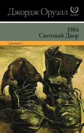 1984. Скотный двор (сборник) фото №1