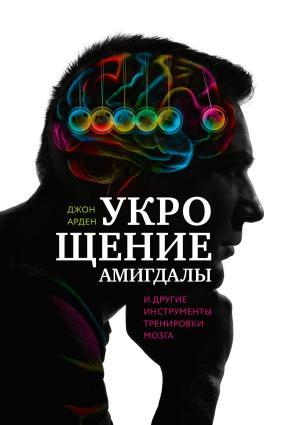 Укрощение амигдалы идругие инструменты тренировки мозга фото №1
