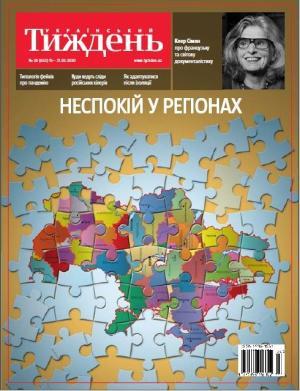 Український тиждень № 20 (15.05 - 21.05)