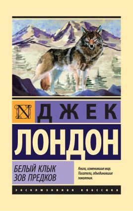 Белый Клык. Зов предков (сборник) фото №1