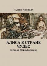 Алиса вСтране чудес. Перевод Юрия Лифшица фото №1