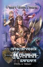 Приключения Конана-варвара. Путь к трону фото №1