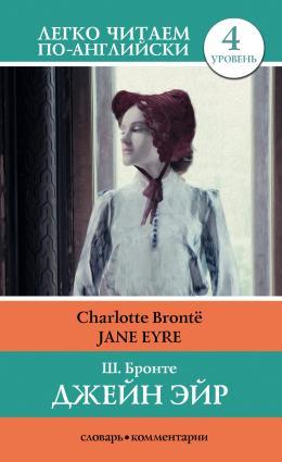 Джейн Эйр / Jane Eyre фото №1