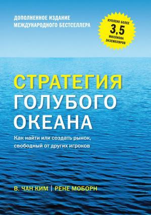 Стратегия голубого океана. Как найти или создать рынок, свободный от других игроков (расширенное издание) фото №1