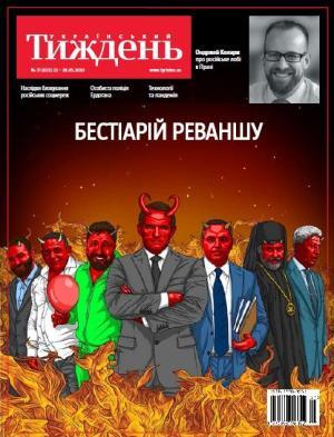 Український тиждень №21 (22.05 - 28.05)