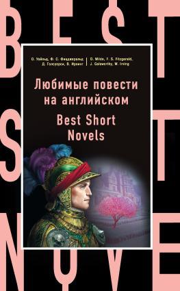 Любимые повести на английском / Best Short Novels фото №1