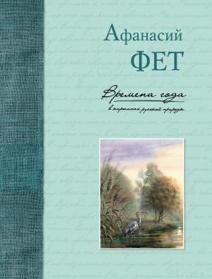 Времена года в картинах русской природы фото №1