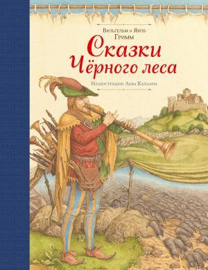 Сказки Черного леса (сборник) фото №1