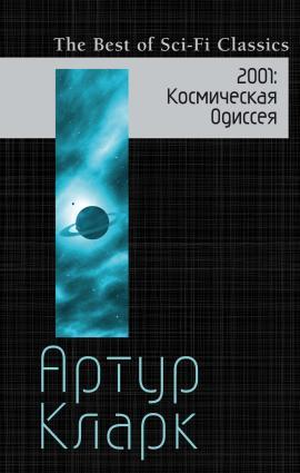 2001. Космическая Одиссея фото №1