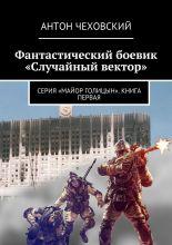 Фантастический боевик «Случайный вектор». Серия «Майор Голицын». Книга первая фото №1