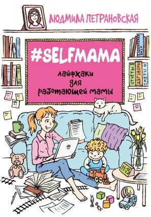 #Selfmama. Лайфхаки для работающей мамы фото №1