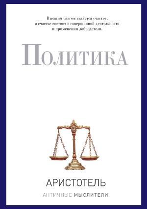 Политика (сборник) фото №1
