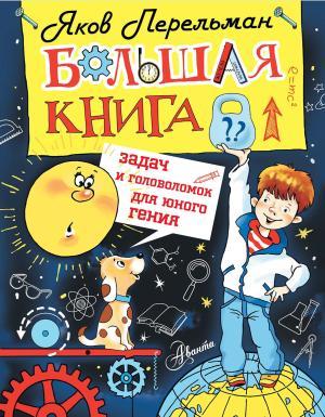 Большая книга задач и головоломок для юного гения фото №1
