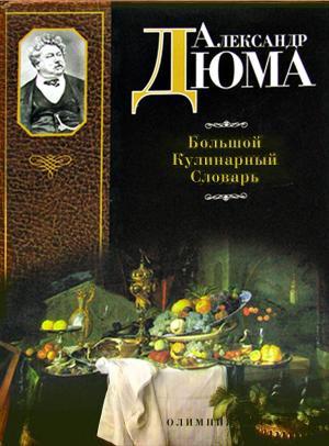 Большой кулинарный словарь фото №1