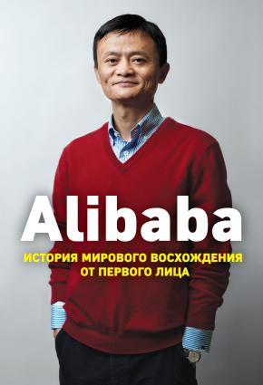 Alibaba. История мирового восхождения от первого лица фото №1
