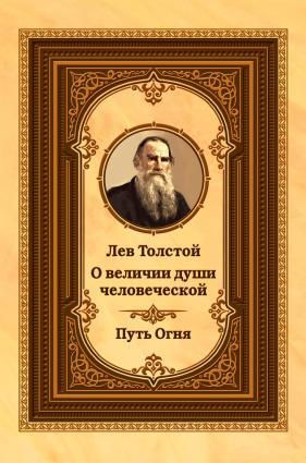 Лев Толстой о величии души человеческой. Путь Огня фото №1