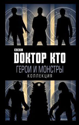 Доктор Кто. Герои и монстры (сборник)