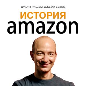 История Amazon. Джефф Безос фото №1