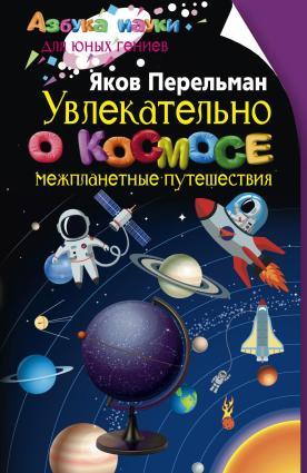 Увлекательно о космосе. Межпланетные путешествия фото №1