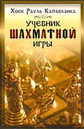 Учебник шахматной игры фото №1