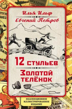 12 стульев. Золотой теленок. Коллекционное иллюстрированное издание фото №1
